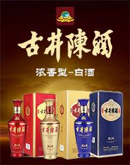 古井陈酒业销售有限公司