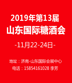 2019年山东国际糖酒会