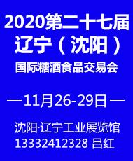 2020第二十七届沈阳国际糖酒食品交易会