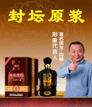安徽省老池酒业有限责任公司