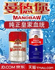 英国曼德堡啤酒集团国际有限公司