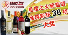 西班牙星星之火葡萄酒品牌运营中心