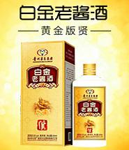 贵州茅台酒厂(集团)白金酒有限责任公司白金老酱系列酒招商
