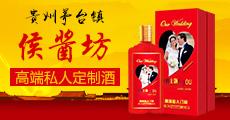 茅台镇侯酱坊酒业集团公司