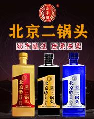 永丰牌北京二锅头1�系列全国运营中心