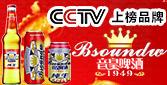 百威音皇啤酒(中国)有限公司