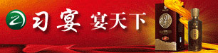贵州茅台酒厂(集团)习酒有限责任公司・习宴酒全国招商