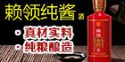 贵州赖领酒业有限公司