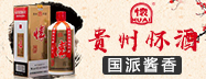 贵州海航怀酒酒业集团