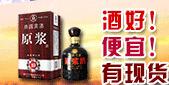 亳州市古泉酿酒有限公司