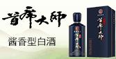 全兴绵柔/贵宾系列酒济南运营中心
