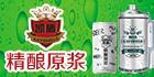 青岛凯盾啤酒有限公司