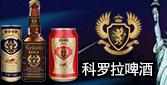 美国科罗拉啤酒集团有限公司