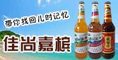 山东亮剑啤酒有限公司