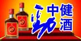 中健劲酒公司