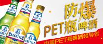 卡巴式(PET)瓶啤酒全国营销中心