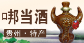 贵州省清镇市黄氏酒厂