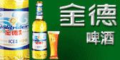 中外合资永定金德啤酒有限公司