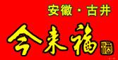 安徽亳州市东汉酒业有限公司