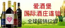 北京爱酒堡国际酒业有限公司