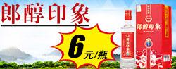 成都郎醇印象酒业股份有限公司