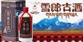金川雪郎古酒酒业有限公司