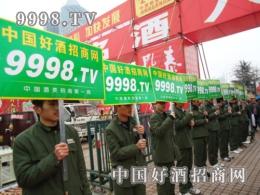9998中国好酒招商网,酒行业网站的佼佼者
