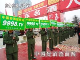 9998.TV在2010山东春季糖酒会上的宣传团队