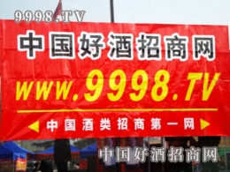 9998.TV中国好酒招商网-2010华北糖酒会强势推广