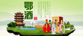 鄂酒(湖北)酒专题