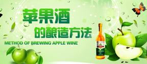 苹果酒的酿造方法