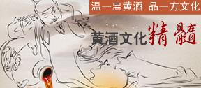 黄酒文化精髓