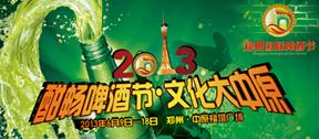 2013郑州国际啤酒节
