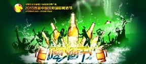 沈阳首届啤酒节