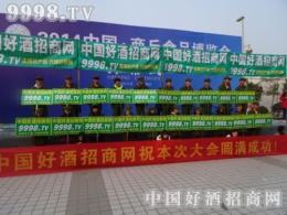 中国好酒网祝2014商丘食博会圆满成功