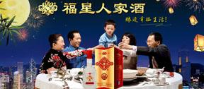 四川福星人家酒业有限公司