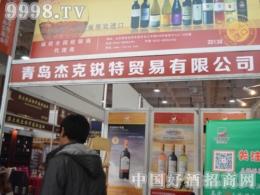 青岛杰克锐特:一家专业从事原瓶进口葡萄酒