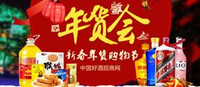好酒网2015新春年货购物节