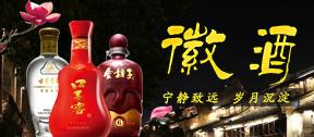 安徽酒专题