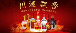 四川酒专题