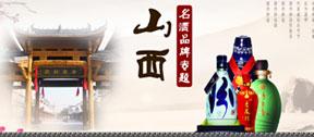 山西酒【晋酒】