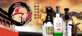冀酒(河北)酒专题