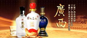 广西酒【桂酒】