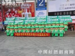 中国好酒招商网糖酒会凯旋