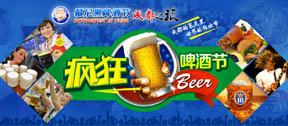成都慕尼黑啤酒节