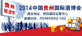 2014年贵州酒博会