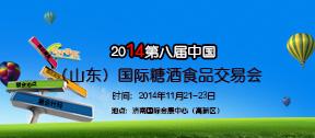 2014第八届山东国际糖酒会