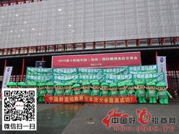 2014郑州秋季国际糖酒会上那一抹希望之光