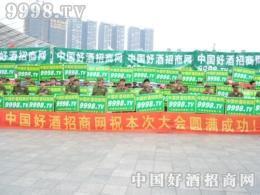 中国好酒招商网:一个昂扬风发、自信推广的团队