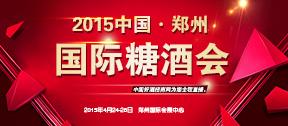 2015年郑州糖酒会